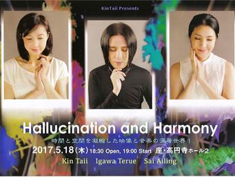 【出演情報】5月18日Hallucination and Harmony
