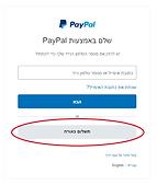 פייפאל אפשרות תשלום.png