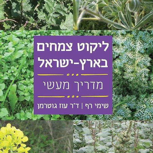 ספר - ליקוט בארץ ישראל מדריך מעשי - שימי רף