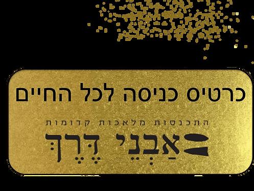 """תודה לתמיד - מנוי זהב לכל החיים להתכנסות """"אבני דרך"""""""
