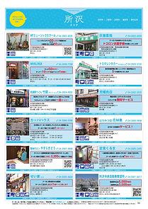 所沢クーポン1.jpg