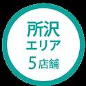 所沢エリア物件アイコン.png