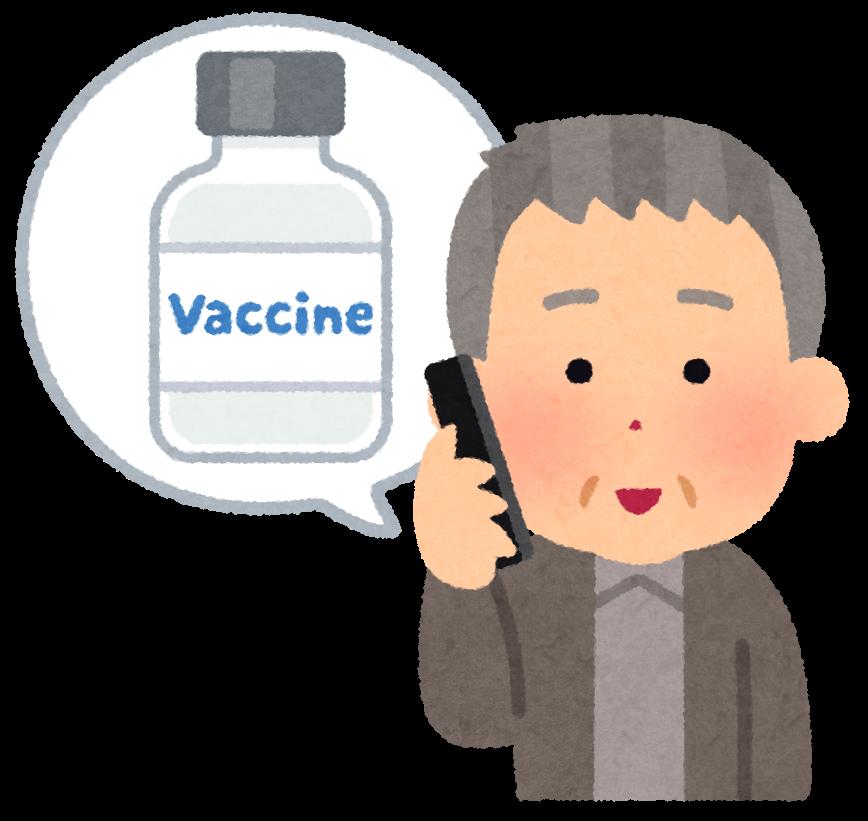 新型コロナワクチン2回目の予防接種