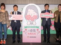2021 《響應國際酒糟月-尋找玫瑰女孩》記者會
