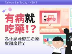 台灣吧合作 躁鬱症衛教影片