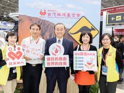 2020 台灣醫療科技展 台灣血液基金會