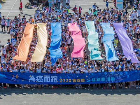 2020 第四屆 為癌而跑 公益路跑活動