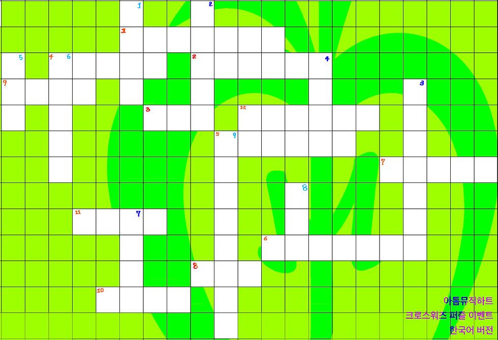 아뮤하-크로스워즈_퍼즐+한글버전.jpg