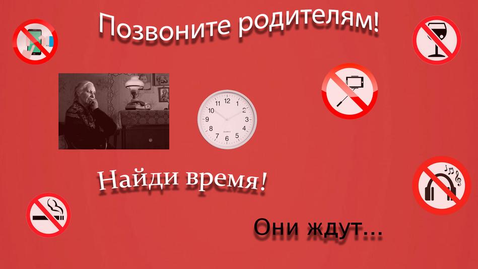 Тагиров Даниил. Позвоните родителям.jpg
