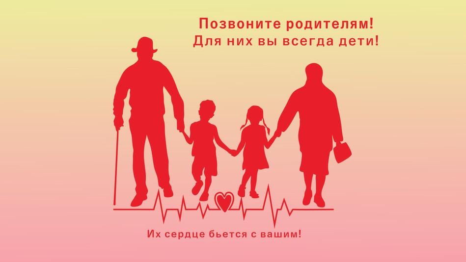 Иртамаева А.А. Позвоните родителям — коп