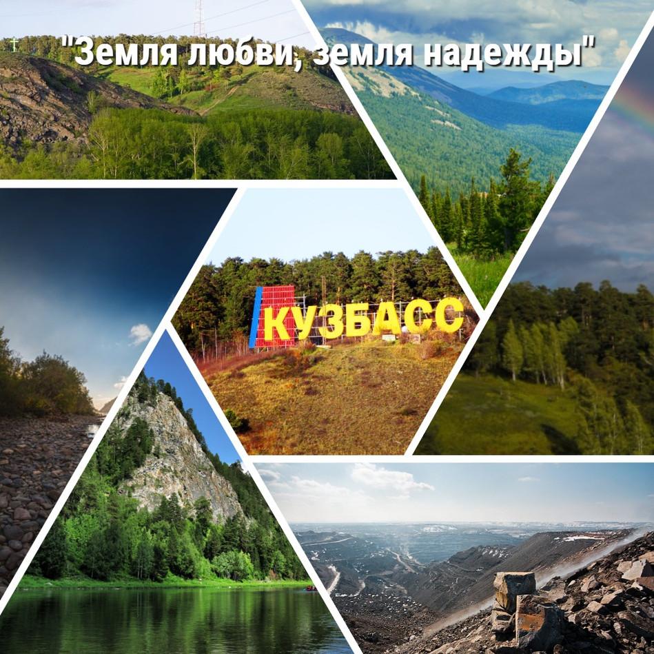 Ахмедов М. Кузбасс наш общий дом.jpg