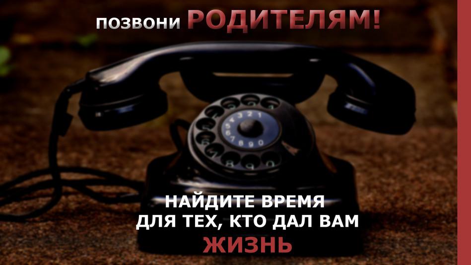 Кизилова Элеонора.Позвоните (Позвоните р