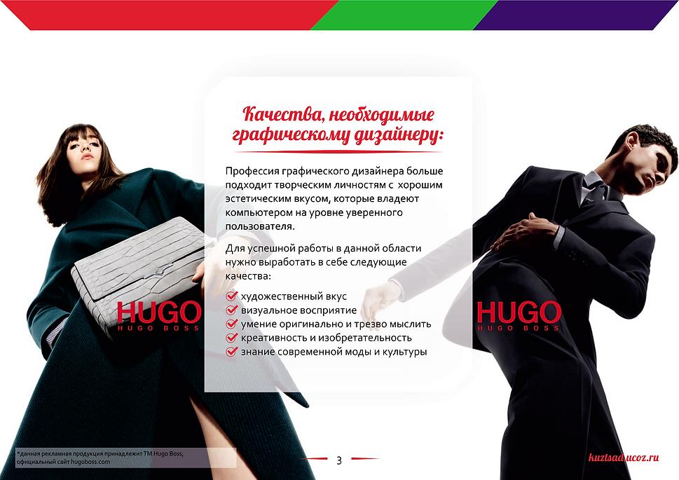 графический дизайнер-4.png