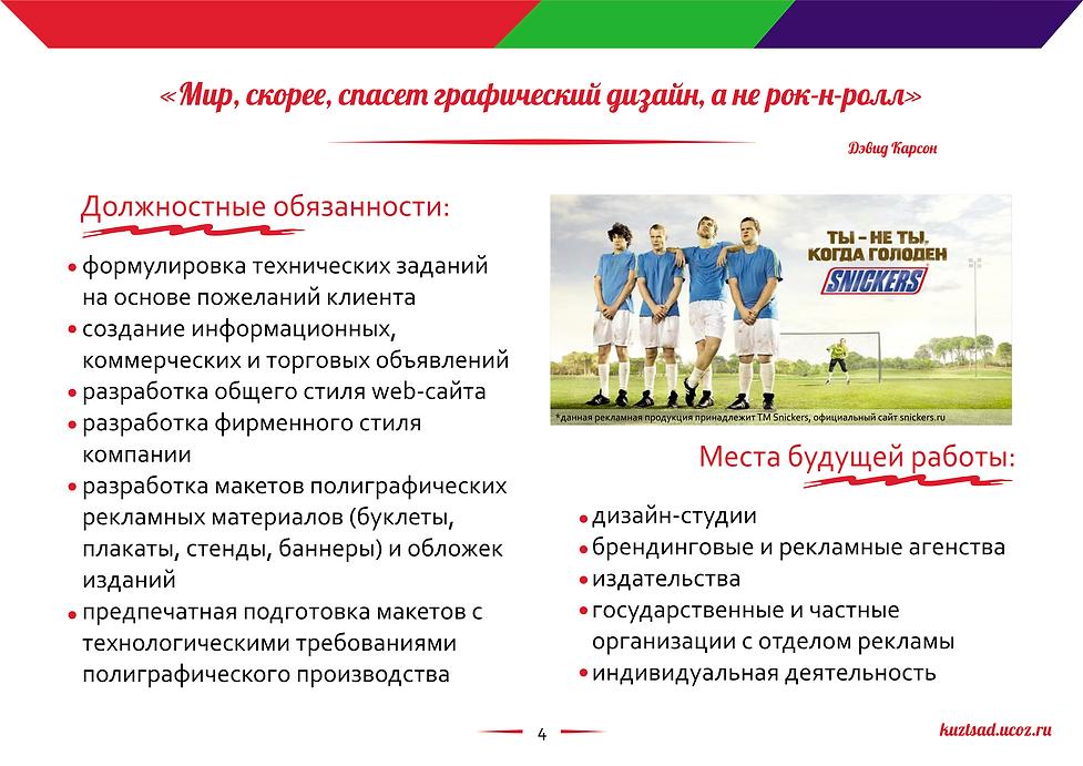 графический дизайнер-5.png