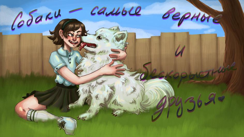 Сахарова Дарья. Счастье есть.jpg