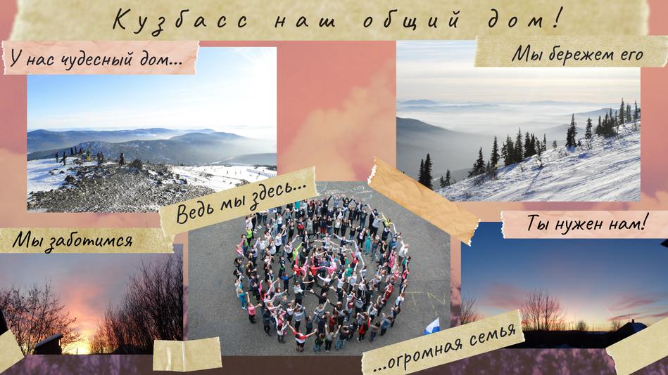 Стародубова О.В. Кузбасс - наш общий дом