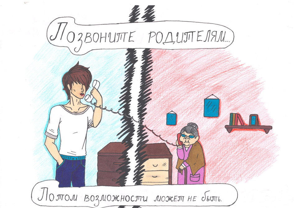 Кравченко Лилия. Позвоните родителям.jpg