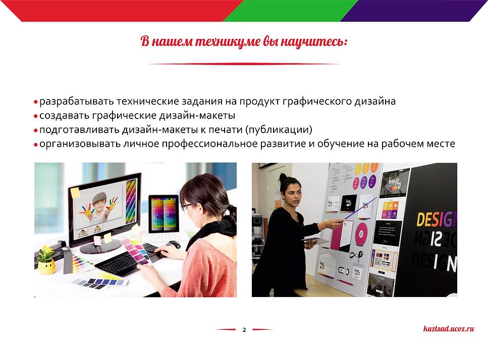 графический дизайнер-3.png