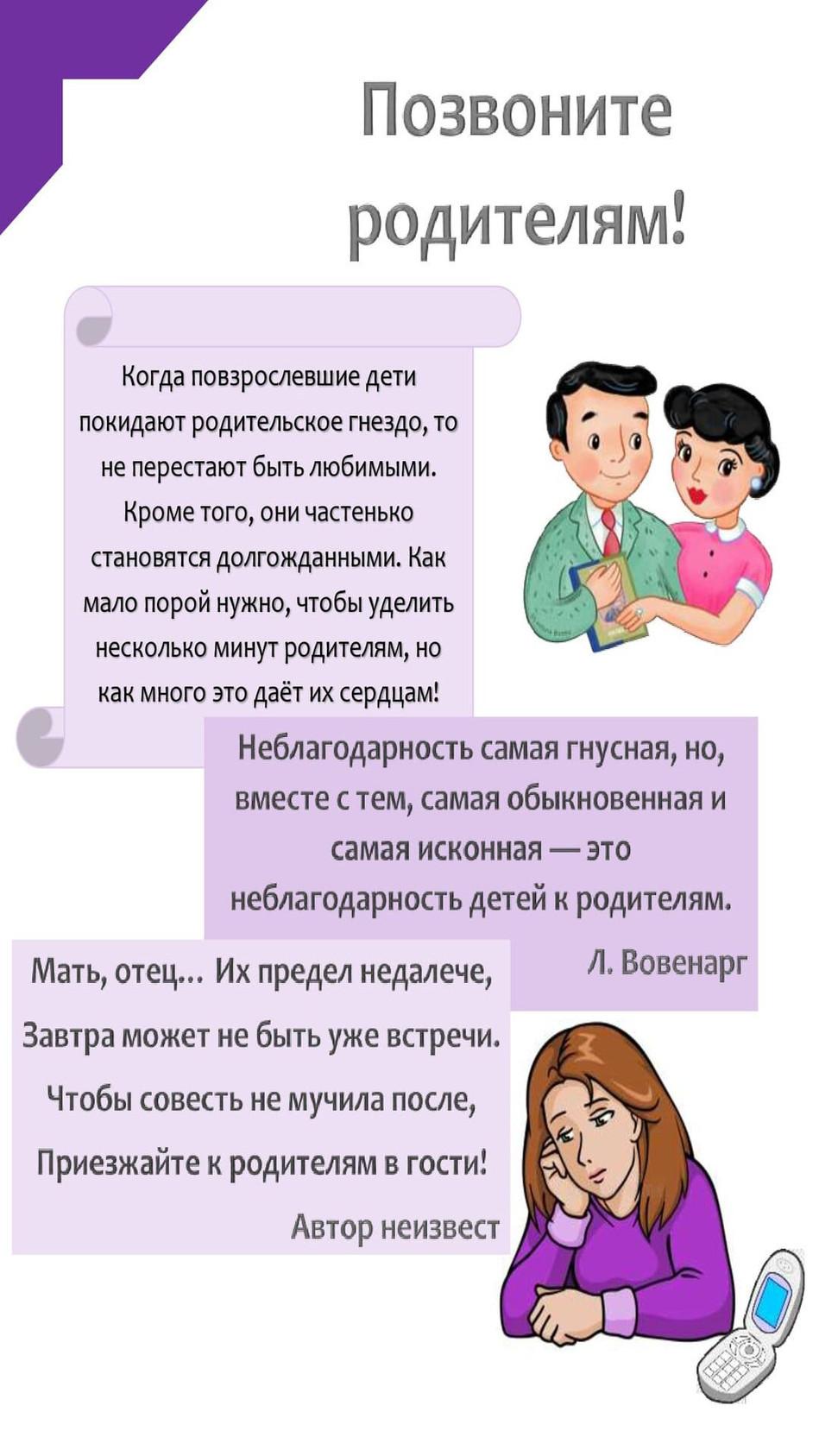 Князева Екатерина. Позвоните родителям.j