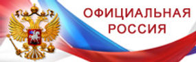 gov_ru.jpg