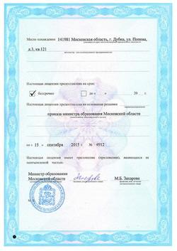 Лицензия 74310