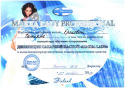 Сертификат для Гали