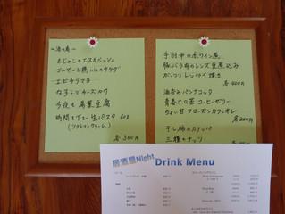 第3回 居酒屋Night in 天豆
