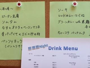 第4回 居酒屋Night in 天豆