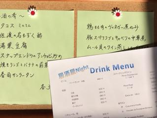 第8回居酒屋Night in 天豆