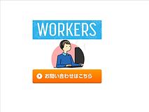 2ワーカーズロゴ.png