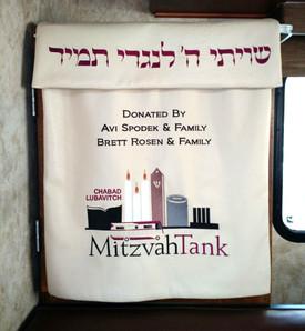 Mitzvah Tank Mini curtain.jpg