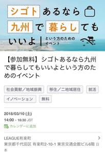 日本を面白くする「イノベーティブシティ」で注目。九州で働く!