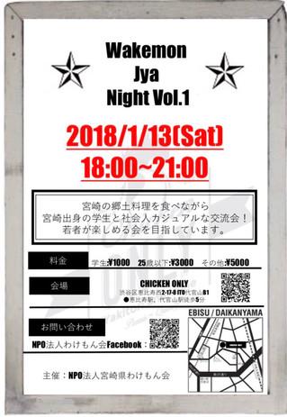 Wakemon jya Night Vol.1