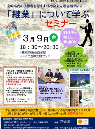 あったか宮崎ひなた暮らし「継業」について学ぶセミナー