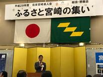 「平成29年度在京宮崎県人会総会」