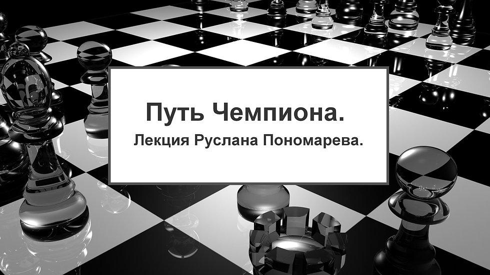 Путь Чемпиона. Роль стратегии, тактики, психологии