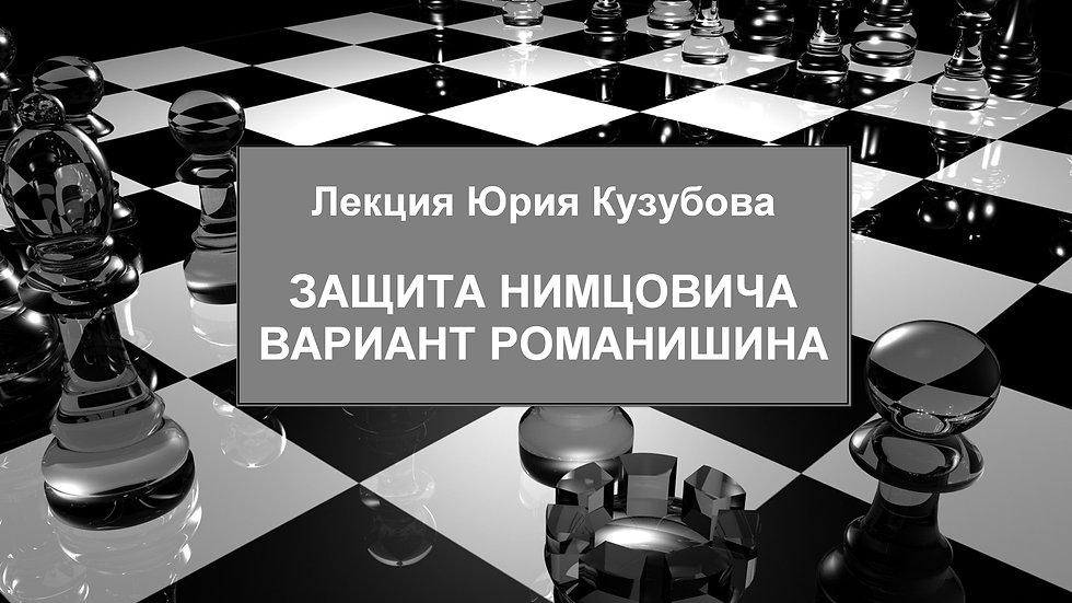 Защита Нимцовича. Вариант Романишина