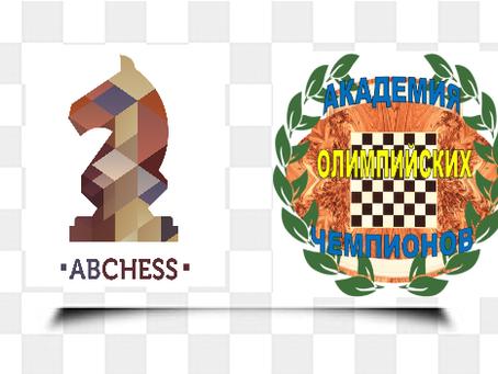 ABCHESS наши партнеры
