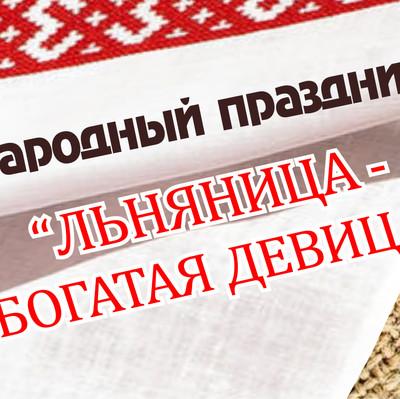"""""""ЛЬНЯНИЦА - БОГАТАЯ ДЕВИЦА"""""""