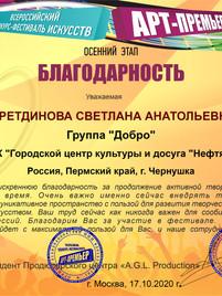 Blagodarnost_zaretdinova.jpg