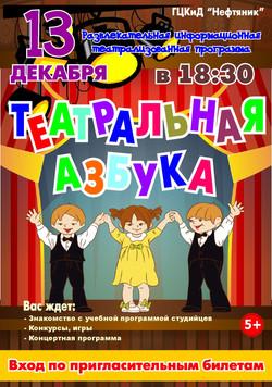 театральная азбука-min