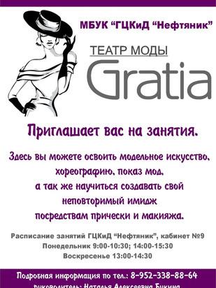 """Театр моды """"Грация"""