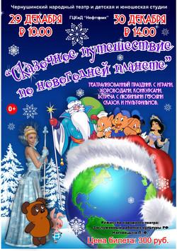 Театрализованный праздник - Нофогоднее п