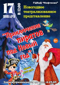 приключения пиратов под новый год