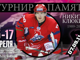 Турнир памяти Никиты Клюкина