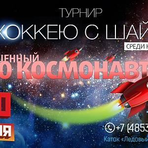 Турнир к Дню Космонавтики