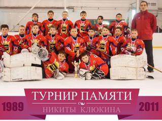 Фотоотчет турнира памяти Никиты Клюкина