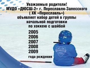 Набор юных хоккеистов