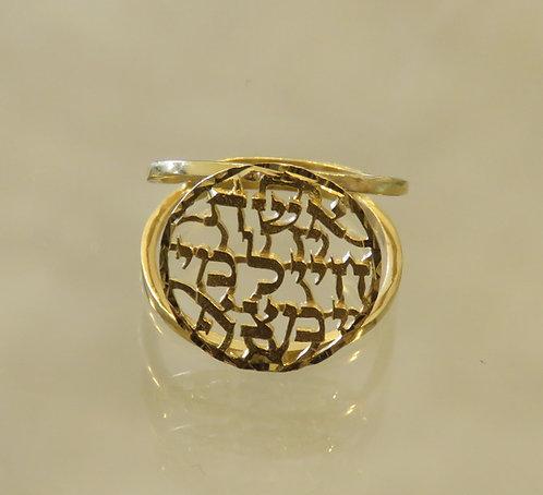 טבעת אשת חיל