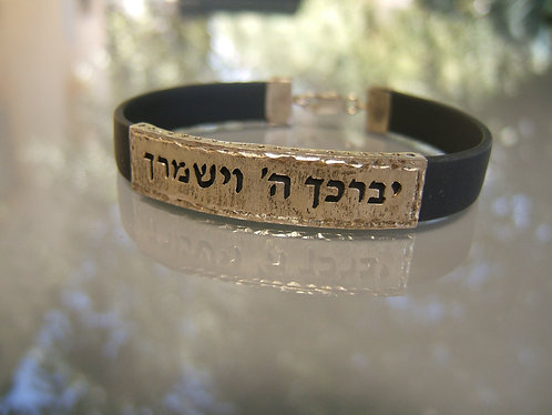 """""""יברכך ה' וישמרך""""  silver bracelet"""